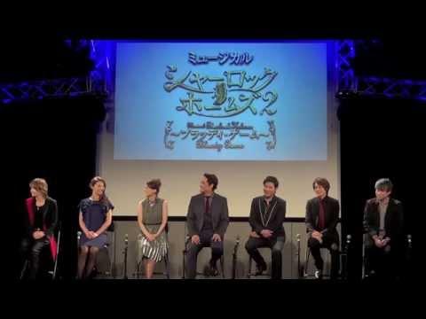 2015年2月17日 ミュージカル『シャーロック ホームズ2』 製作会見ダイジェスト映像