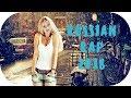 Русский Рэп 2018 2019 Новый Рэп Новинки Russian Rap 2018 Рэп Музыка Новинки 14 MaxiMusic mp3
