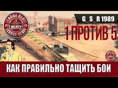 WoT Blitz Как правильно тащить бои - World of Tanks Blitz