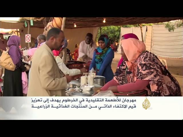 مهرجان للأطعمة التقليدية في الخرطوم