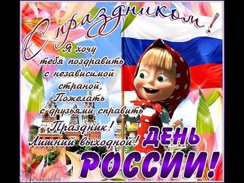 Прикольное поздравление с днем независимости россии