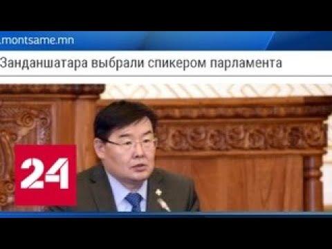 Депутаты хурала Монголии выбрали нового спикера - Россия 24