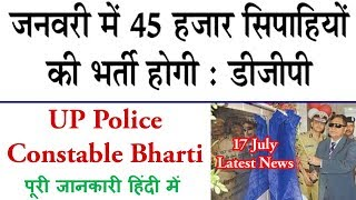 UP Police 45000 Constable Bharti 2019 Latest News In Hindi