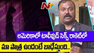 TANA President Satish Vemana Clarifies about About Tollywood Illegal Racket In America | NTV