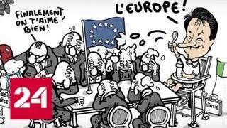 Кризис власти в Италии: президент пошел против парламента - Россия 24
