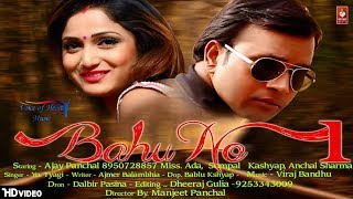 Bahu No. 1 | Ajay Panchal, Miss Ada, Anchal Sharma | Latest Haryanvi Songs Haryanavi 2018