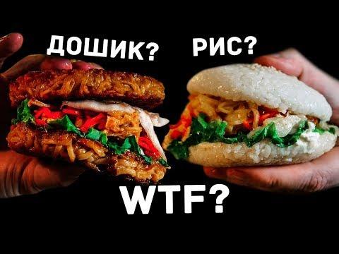 БУРГЕР ИЗ ДОШИКА vs БУРГЕР ИЗ РИСА. Cлавный обзор. Korean PRIME burgers.