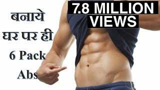 6 Minutes Six Pack Abs Workout At Home | Body Building Tips in Hindi