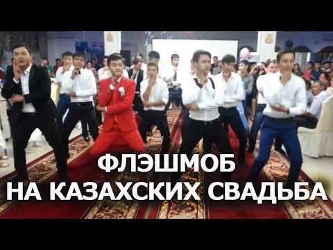 Флэшмобы на казахских свадьбах