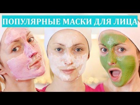 Знаменитая маска для лица