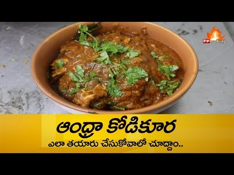 How To Make Andhra Chicken Curry By Professionals - FP Cooking