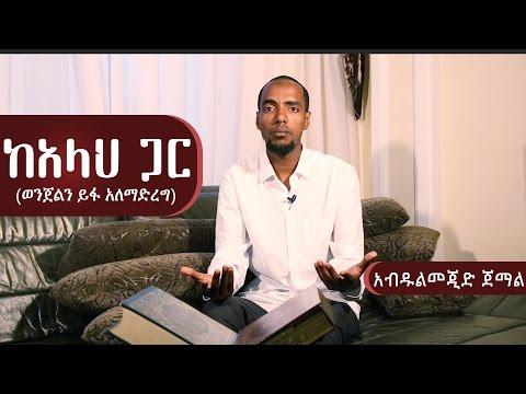 ከአላህ ጋር - (ወንጀልን ይፋ አለማድረግ) ᴴᴰ | by Abdulmejid Jemal | ethioDAAWA