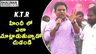 Minister KTR  HINDI Speech at Inaugurates Double Bedrooms House In Mahabubnagar