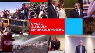 «Ազատություն» TV   Ուղիղ միացում   LIVE   Прямaя трансляция 02.10.2018