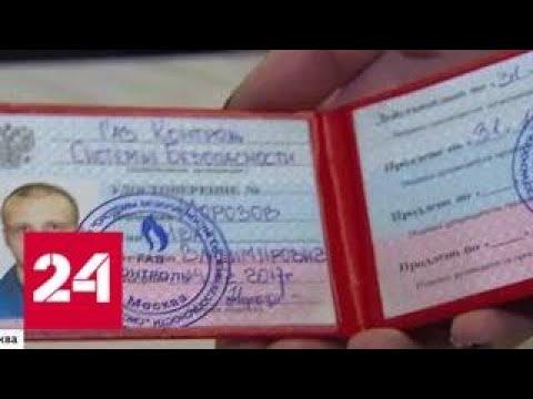 Бдительная пенсионерка сдала лжесотрудника газовой компании в полицию - Россия 24