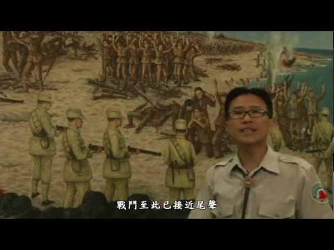 [行動解說員]金門國家公園- 古寧頭戰史館