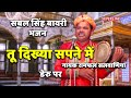Sabal Singh Bawri Bhajan Tu Dikhya Supney Mein mp3