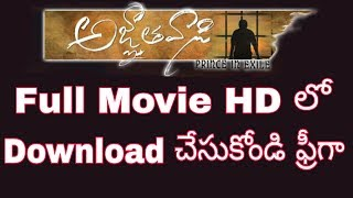 How to Download Agnyaathavaasi full movie In Telug