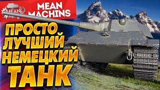 """""""Е50 - ПРОСТО ЛУЧШИЙ"""" / МОЙ ВЫБОР #ЛучшееДляВас"""