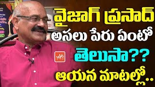 Actor Vizag Prasad About His Original Name | Vizag Prasad No More | Tollywood News