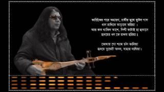 (বারোমাসী) Ridoye Tuseri Onol Jaharo Lagia - Kari Amir Uddin Ahmed