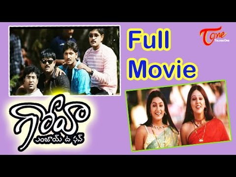 Goa (2003) | Full Length Telugu Movie | Subhash Chandra, Jyothika Solanki Photo Image Pic