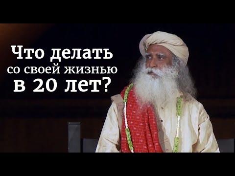 Что делать со своей жизнью в 20 лет? Садхгуру