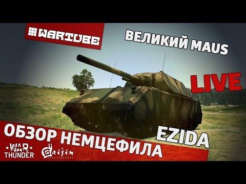 Рубрика Обзоры немцефила - Великий Maus | War Thunder