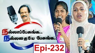 Which medium of education is beneficial for society?Part 5 |Nalla Pesunga Nalladhaye Pesunga-Epi 232