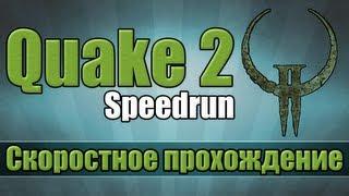 Quake 2 (II) - Скоростное прохождение [Speedrun]