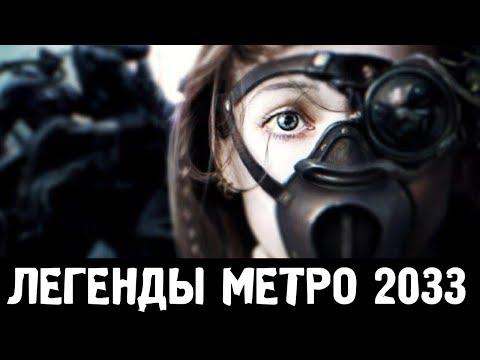 СЕКРЕТЫ АНОМАЛИЙ — ЛЕГЕНДЫ «МЕТРО 2033»