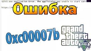 GTA 5 PC ошибка 0xc00007b Решение проблемы с ошибкой!