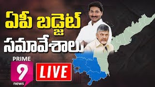 AP Assembly Budget Session 2019   YS Jagan government   Prime9 News
