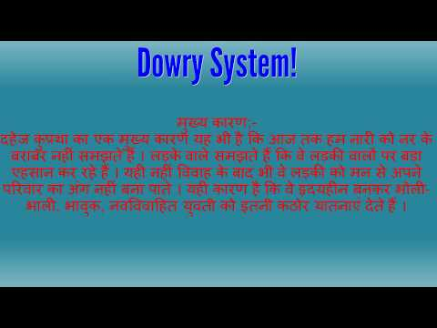 dowry system in india essay Dowry system in india references further reading dowry murder: the imperial encyclopaedia of violence against women and dowry death in india, by kalpana roy.