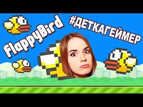 ПТИЦА УБИЙЦА!!! Flappy Bird // Детка Геймер #14