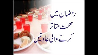 Habbits that  effect Your Health in Month of Ramzan
