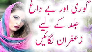Saffron Beauty Tips In Urdu Zafran Se Chehra Khubsurat Aur Gora