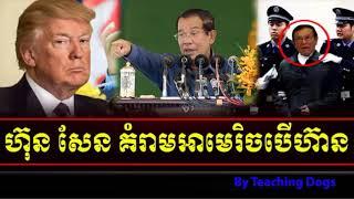 Cambodia Hot News WKR World Khmer Radio Night Monday 09/04/2017