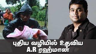 AR Rahman Helped in Different Way!!  Kerala Floods 2018  Kerala Rain News  IBC Tamil
