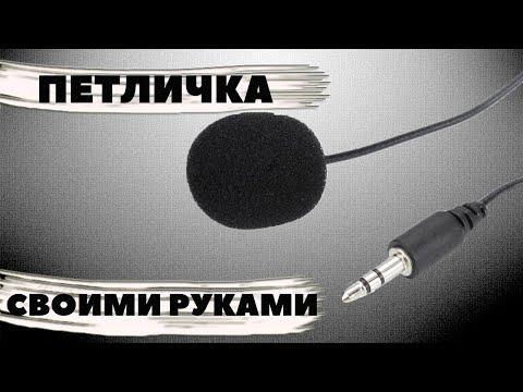 Как сделать микрофон в вк