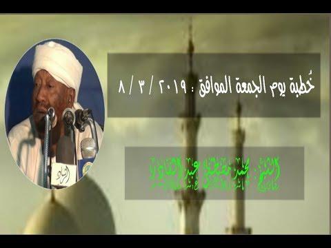 خُطبة الجمعة الموافق - 2019 / 3 / 8 - الشيخ : محمد مصطفى عبد القادر thumbnail