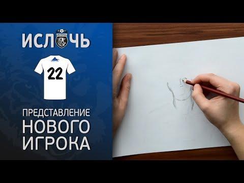 Представление нового игрока #22
