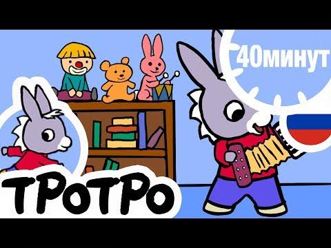 ТРОТРО - 40 минут - Сборка #001