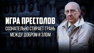 Андрей Фурсов «Игра Престолов сознательно стирает грань между добром и злом»