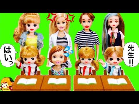 リカちゃん 学校にママパパが来て授業参観❤ ケリー ミキちゃんマキちゃんは英語できるかな? メルちゃん 先生 おもちゃ バービー おねえちゃん つばさ りく 人形 アニメ 人気 ここなっちゃん