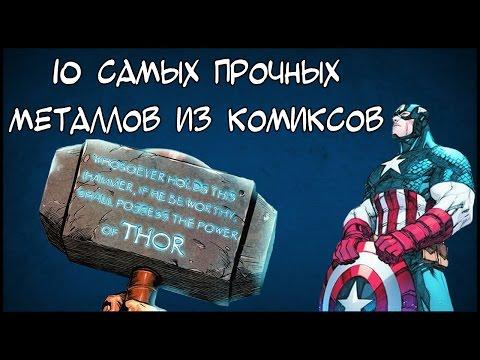 ТОП 10 - Самых прочных металлов из комиксов