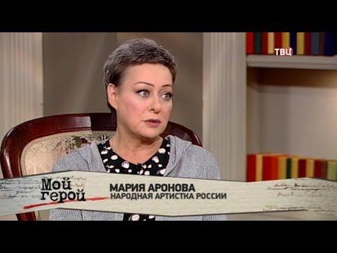 Мария Аронова. Мой герой
