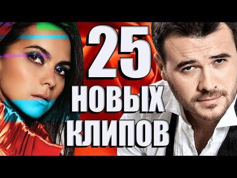 25 НОВЫХ ЛУЧШИХ КЛИПОВ Август 2018. Самые горячие видео. Главные хиты страны.