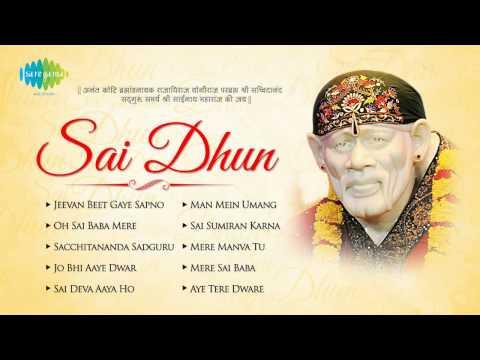 Sai Dhun | Sai Baba Bhajans | Sacchitananda Sadguru Gurunath