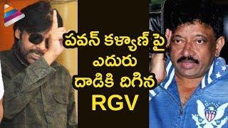 RGV Strong Answers to Pawan Kalyan | Ram Gopal Varma - Pawan Kalyan Controversy | Telugu FilmNagar